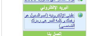 التسجيلات الجامعية الاولية 2011 للناجحين في شهادة البكالوريا 12790320851