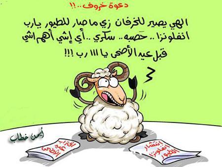 كاريكاتير مضحك جدا A005A