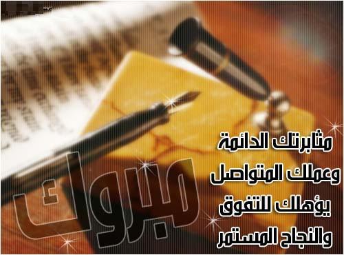 تهنئة بالنجاح Najaah009