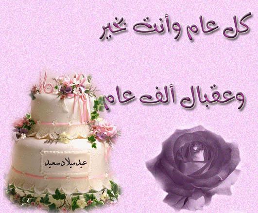 عيد ميلاد سعيد Liilas_13369108211