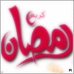 صور رمزية لشهر رمضان Maas-019687c63b