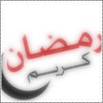صور رمزية لشهر رمضان Maas-1ca0ac909b