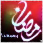 صور رمزية لشهر رمضان Maas-3241876b17
