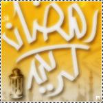 صور رمزية لشهر رمضان Maas-5c43f25f19