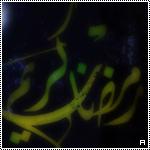 صور رمزية لشهر رمضان Maas-60717c730e
