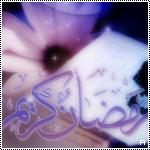 صور رمزية لشهر رمضان Maas-6124e1dc8d