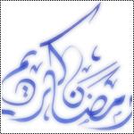 صور رمزية لشهر رمضان Maas-670f94c046
