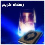 صور رمزية لشهر رمضان Maas-9df750fcd3