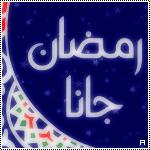 صور رمزية لشهر رمضان Maas-e6263d21bf