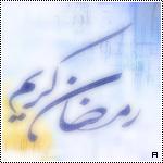 صور رمزية لشهر رمضان Maas-f838a9eded