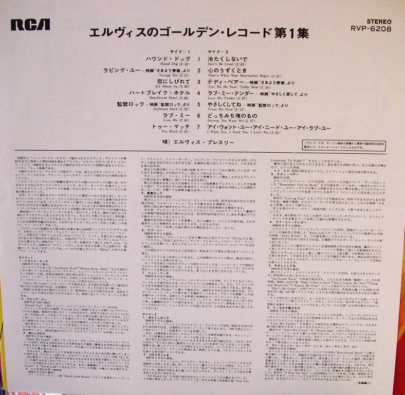 ELVIS`GOLDEN RECORDS 13108760tj