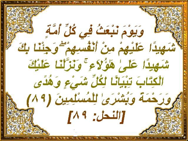 كتاب غربة القرآن 13616176681