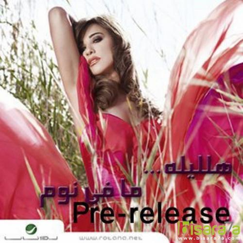 """صورة غلاف البوم شمس الغنية نجوى كرم و""""زين"""" للاتصالات عرضت أغنيتين جديدتين منه للتحميل  D328f444"""