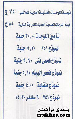 سعار الضريبة على السيارات في المرور ورسوم ترخيص السيارات  13148075494