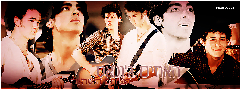 The Official Israeli Jonas Brothers Forum