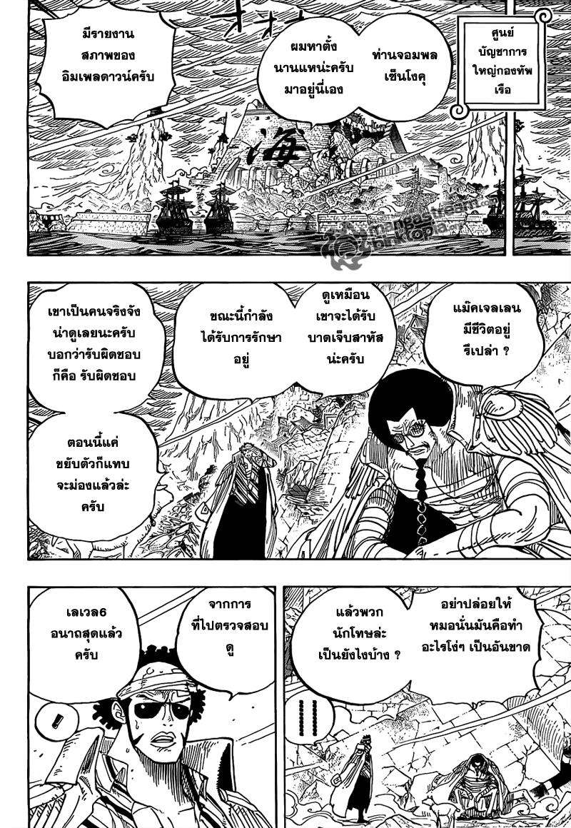 Onepiece Spoiler 581 [อนาคตที่รอดพ้น!!] Thai Lh814