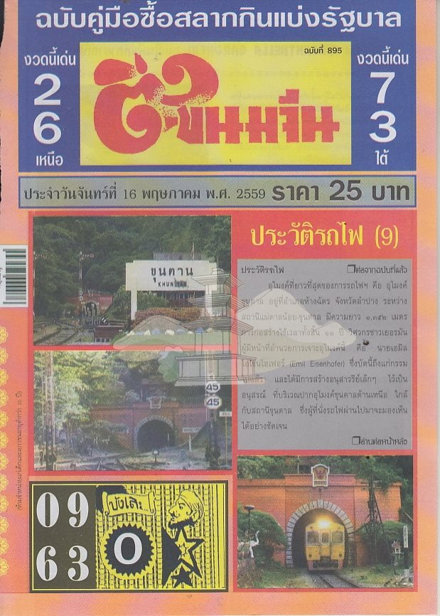 16/5/2016 Thai Lottery Tips - Page 3 13095889_1035078946540967_3671815382771054424_n