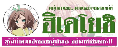 "[PIC] หนุ่มสาวเอ๋ย... พวกเธอว์จงเสพ ""ฮิเดโยชิ"" !! Hideyoshibb"