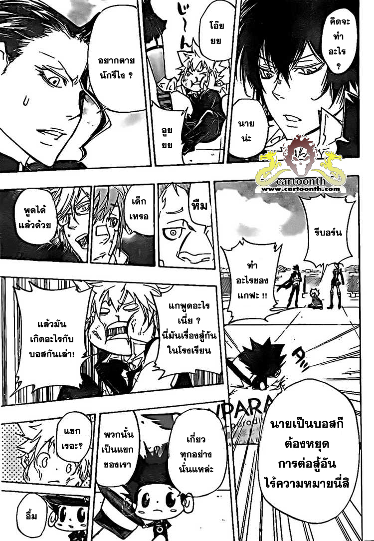 Reborn Spoiler 285 [การรวมตัว!!] Thai Jok15