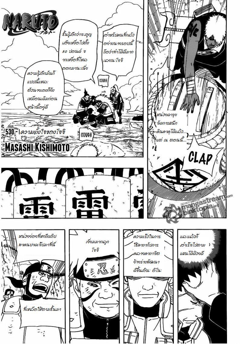 Naruto 530 : ความตั้งใจของโจจ E0h01