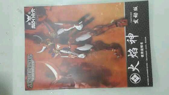 [Datong] Samourai de l'Eternel (Yoroiden Samurai Trooper ) - Page 2 3m3d2