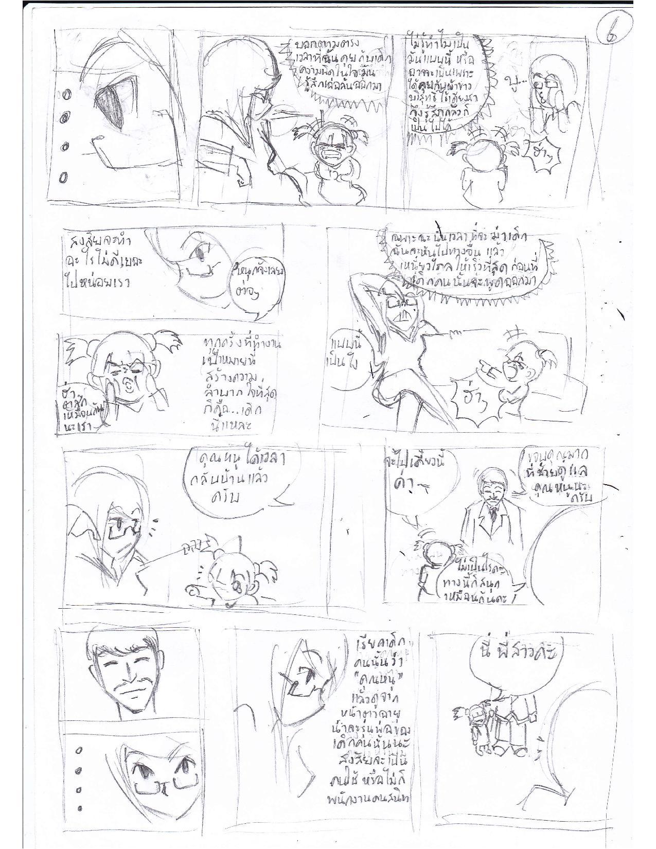 [Story Board-เรื่องสั้น] Beauty of Life(แก้งานครั้งที่ 1 ตอนที่ 1 T^T) Wvjn6