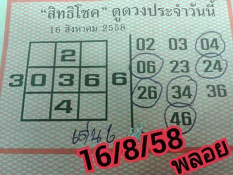 Free Tips 16.8.2558 - Page 5 11260691_872514082797325_2930645258297065462_n