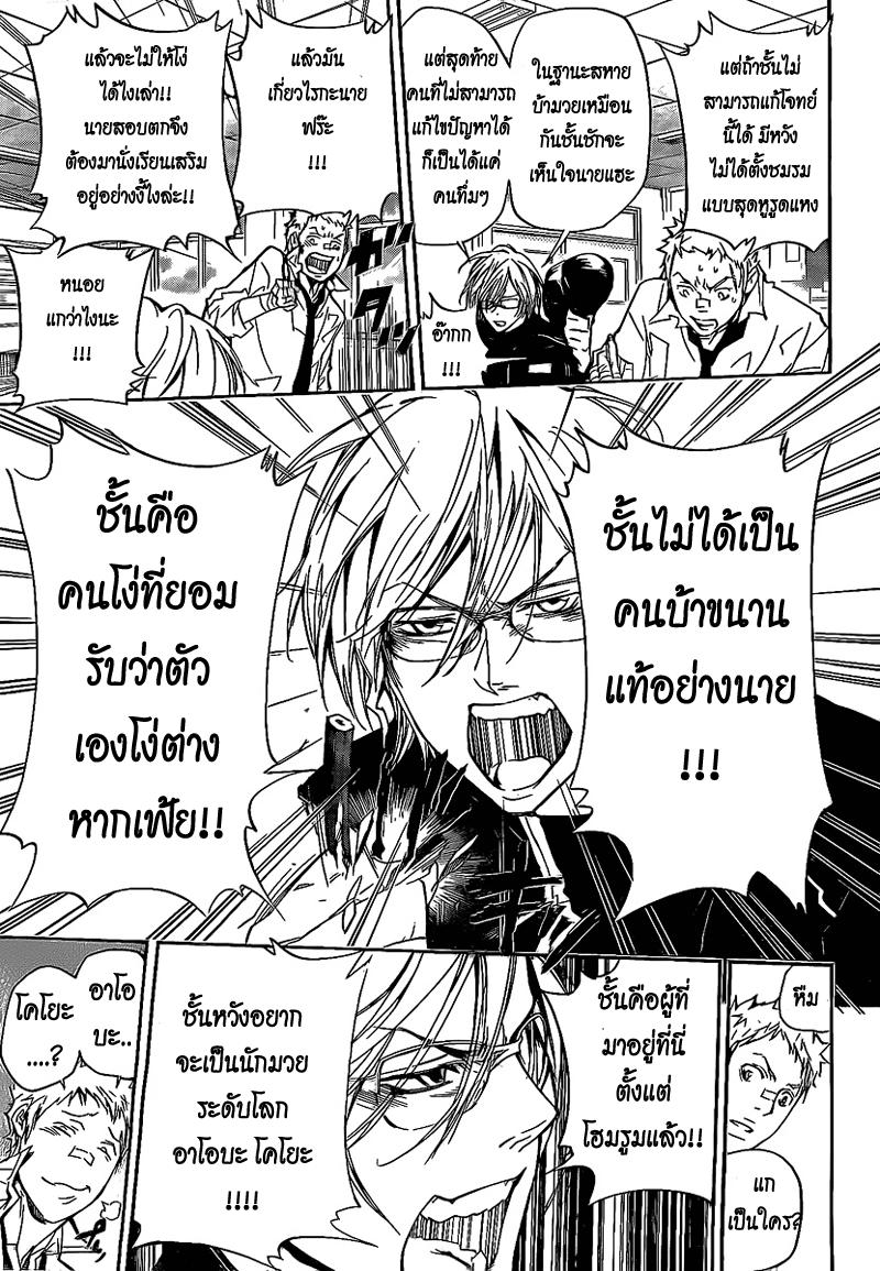 Reborn Spoiler 284 [เหล่านักเรียนย้ายใหม่!!] Thai Sxs06