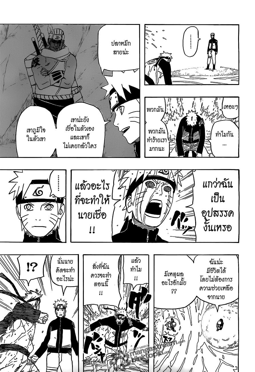 Naruto Spoiler 495 [ทำลายร่างมืด!!] คลีนสปอยเเล้ว 6rz11