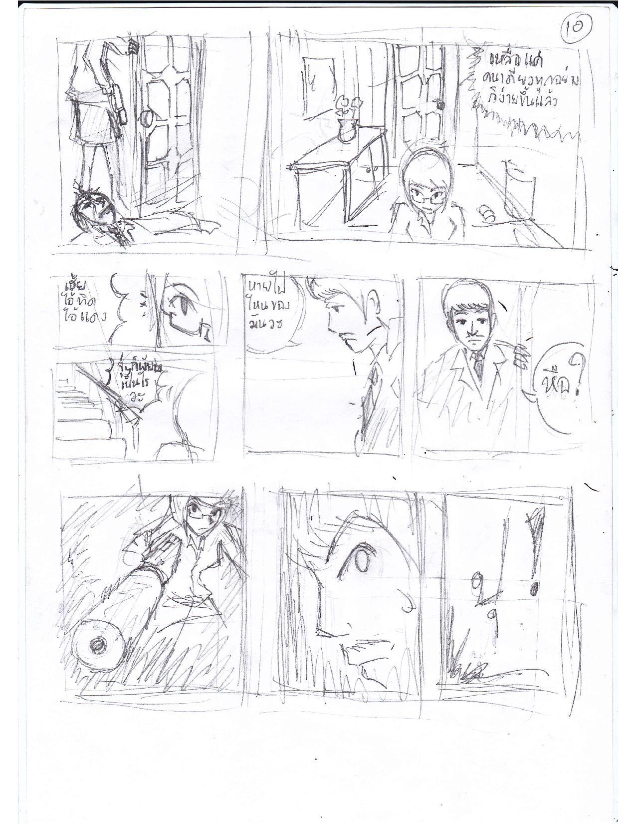 [Story Board-เรื่องสั้น] Beauty of Life(แก้งานครั้งที่ 1 ตอนที่ 1 T^T) Kh110