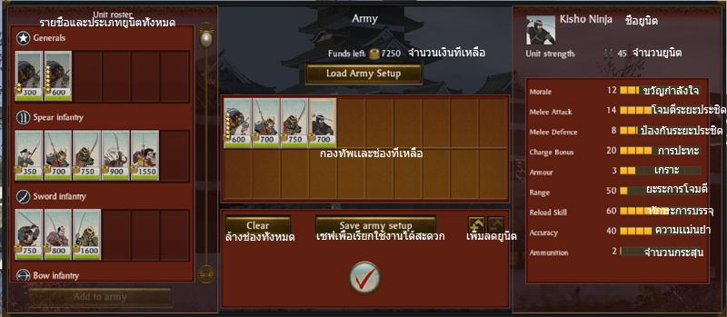 Shogun 2 Total war (สอนวิธีเล่นเบื้องต้น+เเชร์เทคนิค) Shogun22011-04-2320-30-06-16