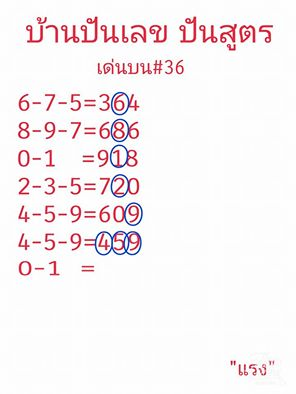 16/5/2016 Thai Lottery Tips - Page 12 13139128_271780083161858_5347772488976053687_n