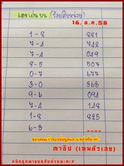 16.10.2558 Tips - Page 2 58-18