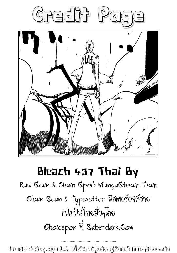 Bleach 437 : สวัสดิกะแห่งการทำลาย Credit