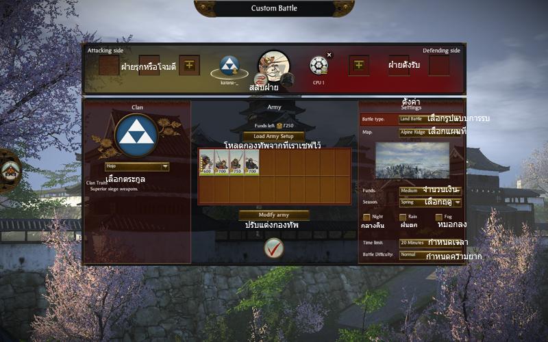 Shogun 2 Total war (สอนวิธีเล่นเบื้องต้น+เเชร์เทคนิค) Shogun22011-04-2320-29-55-53