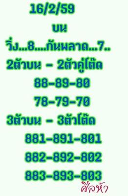 16.2.2559 Tips 12631511_172049939832728_7619822690305435614_n