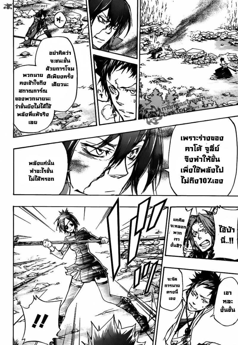 Reborn 328 [Thai] ใครคือศัตรูที่ต้องถูกกำจัด 3jy04