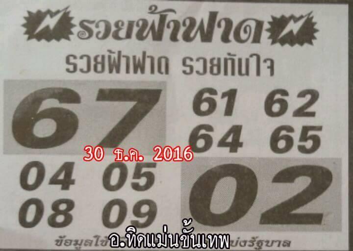 30.12.2016 - Page 23 15589643_577756955757182_8628026265720050669_n