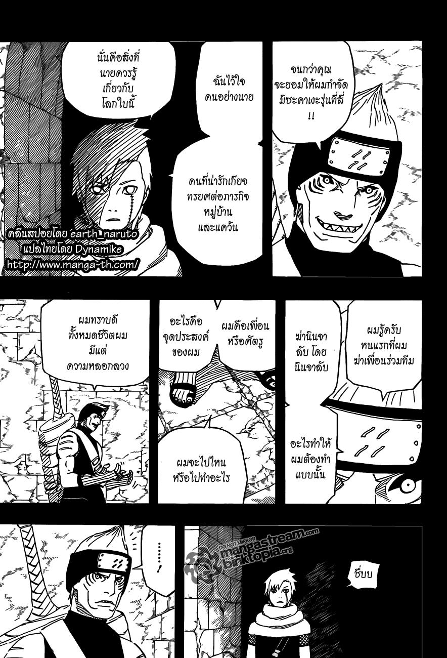 Naruto Spoiler 507 [อยู่อย่างหลอกลวง] คลีนสปอยแล้ว !! Naruto_13