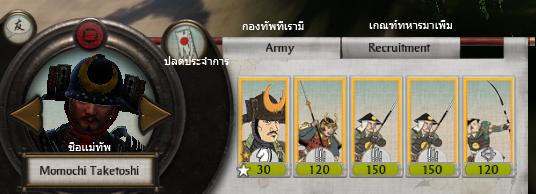 Shogun 2 Total war (สอนวิธีเล่นเบื้องต้น+เเชร์เทคนิค) Shogun22011-04-2322-31-58-16