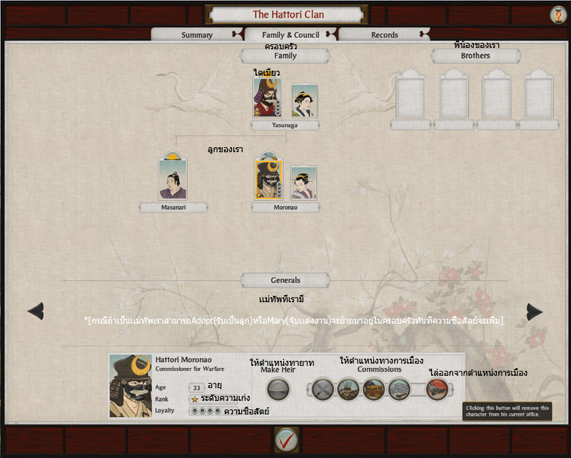 Shogun 2 Total war (สอนวิธีเล่นเบื้องต้น+เเชร์เทคนิค) Shogun22011-04-2317-46-50-88