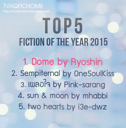 ประกาศผลละเอียด TVXQ!FICHOME AWARD 2015 และ BEST FICTION READER 2015 Su1_2