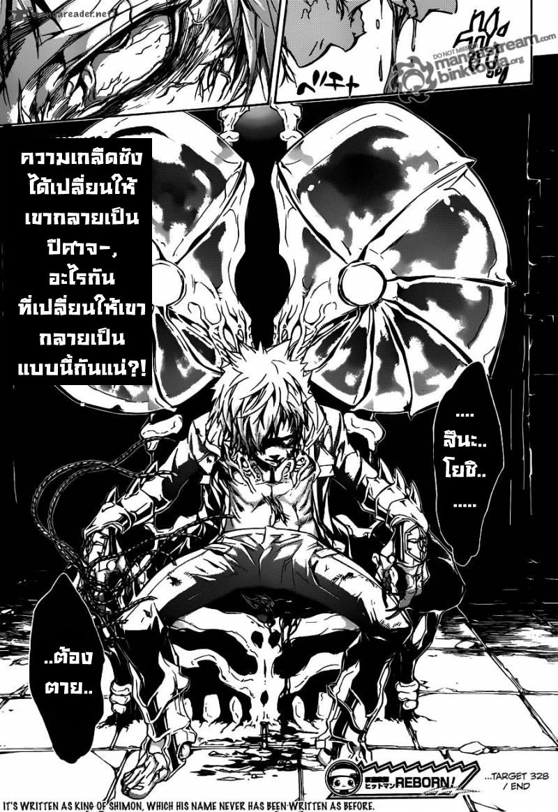 Reborn 328 [Thai] ใครคือศัตรูที่ต้องถูกกำจัด Spv17