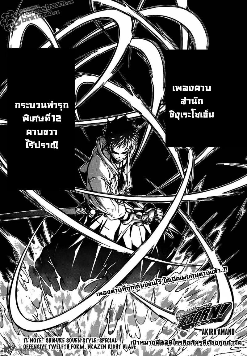 Reborn 328 [Thai] ใครคือศัตรูที่ต้องถูกกำจัด 68r01