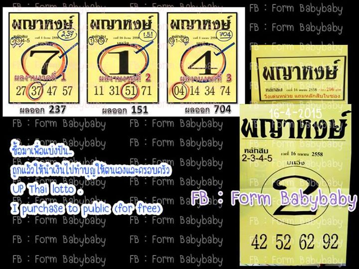 16.4.2558 All about Thai Lottery Tips 11051795_607320466035221_8274626152153941389_n