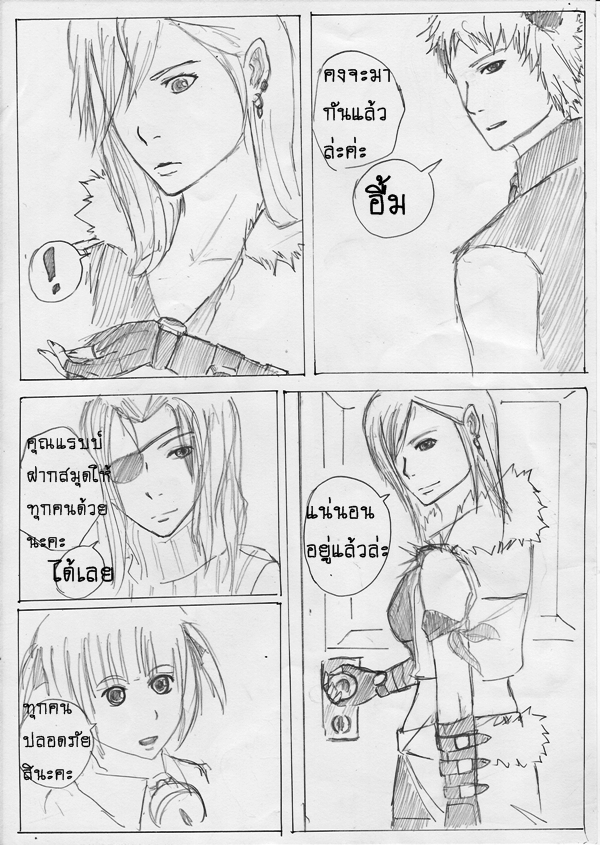 Doujinshi Project : Season 2 Round 4  [Enemy Strom!] - Page 6 Vlb12