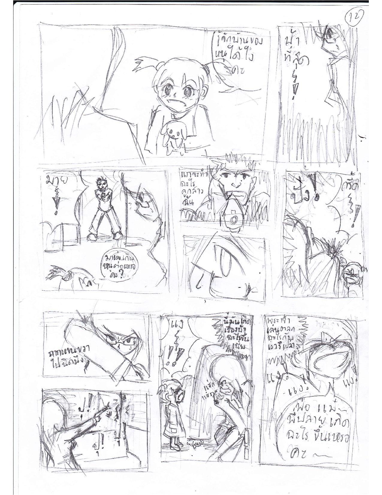[Story Board-เรื่องสั้น] Beauty of Life(แก้งานครั้งที่ 1 ตอนที่ 1 T^T) 5lx12