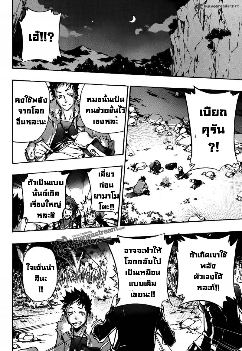 Reborn 328 [Thai] ใครคือศัตรูที่ต้องถูกกำจัด Qrz08