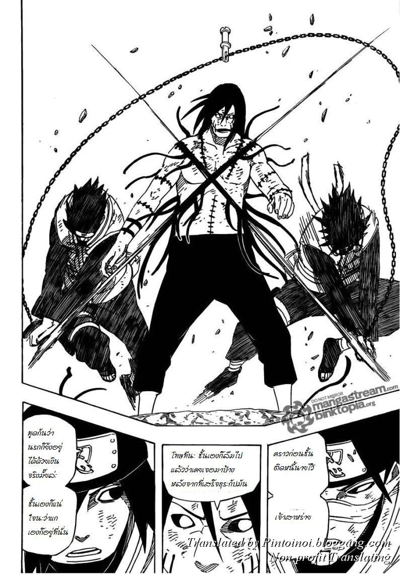 Naruto 530 : ความตั้งใจของโจจ 3zt08