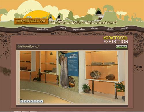 พามาชม พิพิธภัณฑ์ไม้กลายเป็นหินไม้กลายเป็นหินและทรัพยากรธรณี 16untitled-1